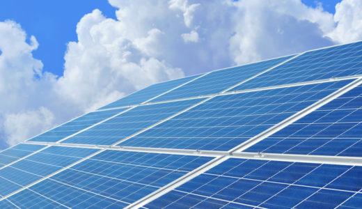 【太陽光発電の費用とデメリット】付ける?付けない?費用対効果を検証