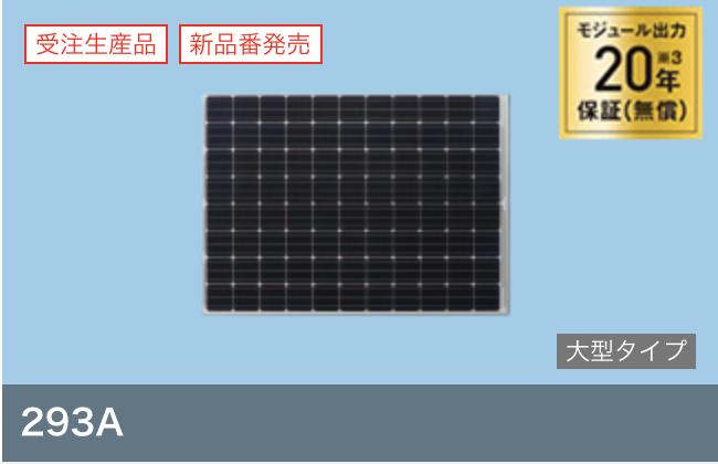 パナソニック太陽光パネル