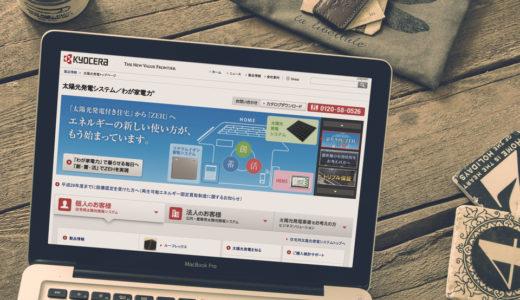 京セラ太陽光パネルの評判と太陽光発電システムの口コミ