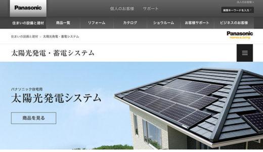 パナソニック(Panasonic)の太陽光発電の口コミと評判