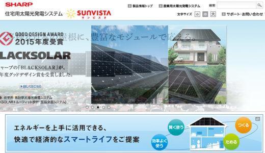 シャープの太陽光発電の口コミと評判2019