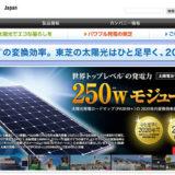 東芝の太陽光発電の口コミと評判
