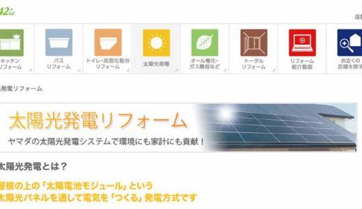 ヤマダ電機の太陽光発電システムの口コミと評判!なぜヤマダ電気の太陽光発電は高いのか