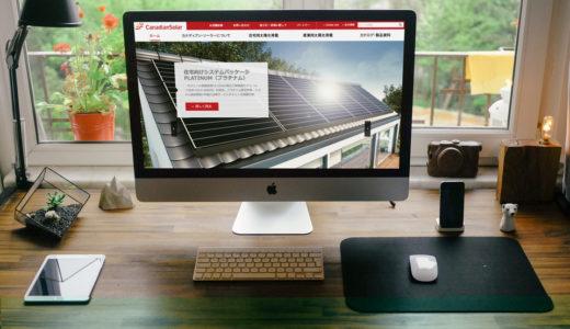 カナディアンソーラー太陽光発電の口コミと評判2020