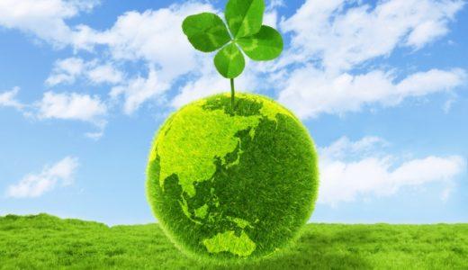 グリーンボンドで持続可能性な社会へ|原則からメリット・デメリットまで徹底解説
