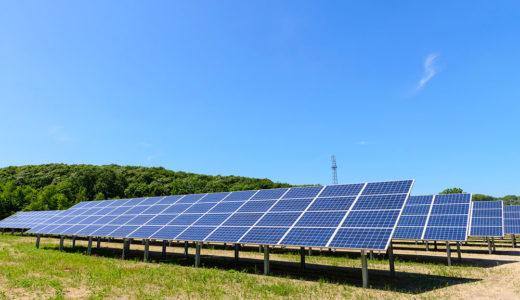 野立て太陽光発電のメリットデメリットと3つのリスク