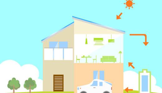 ZEH(ゼッチ)の家とは?補助金の申請法や住宅の基準を簡単に徹底解説