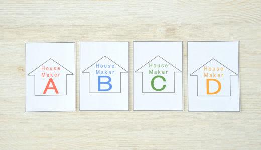 ZEH(ゼッチ)対応の大手住宅メーカーリストとおすすめハウスメーカー