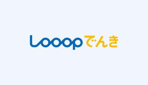 【2020年8月】Looopでんきの評判|悪評の真実からキャンペーン情報まで大公開