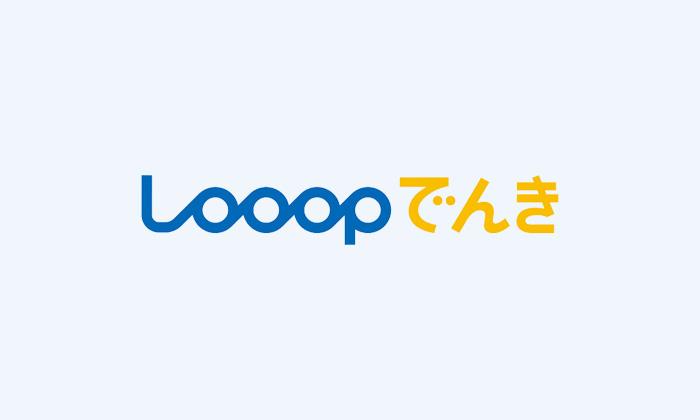looop電気の評判