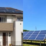 家庭用太陽光発電と産業用(投資用)太陽光発電の違い