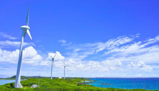 風力発電投資のメリットデメリットを徹底解説!失敗しないための投資計画