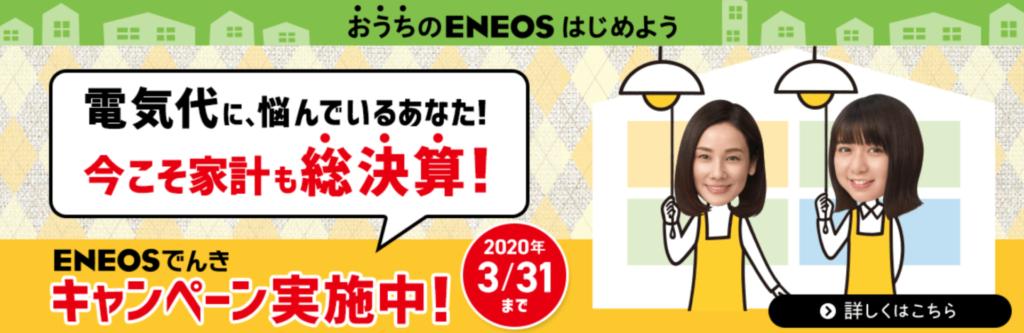 ENEOSでんきキャンペーン情報
