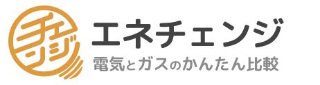 エネチェンジ