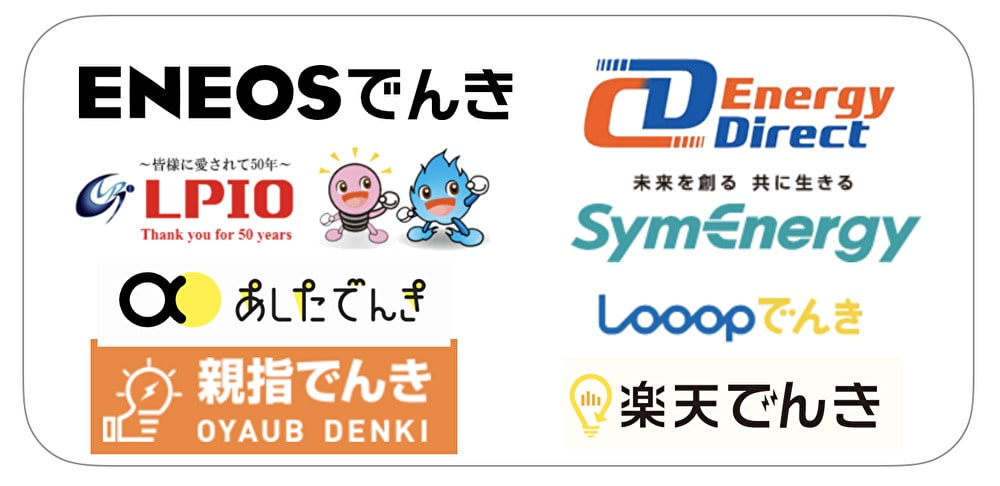 当サイトが紹介する主要新電力会社一覧