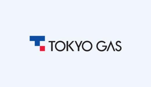【東京ガスの評判の口コミ】切り替えする際のメリット・デメリット