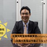 【企業インタビュー#1】太陽光販売事業者「株式会社アポロ」