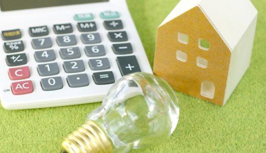 「電気代が高い…」節電だけでは大幅な光熱費削減は無理!今こそ〇〇の見直しを。