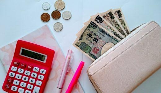 マネーセミナーはおすすめできる?家計の見直しでは資産はドカンと増やせない!?