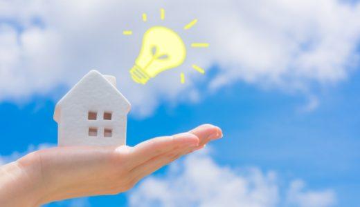 一人暮らしの電気代の平均は?節電するよりも光熱費が安くなる知らないと損な方法
