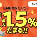 ENEOSでんきの支払いはdカード・dカードゴールドがお得!【年会費無料】
