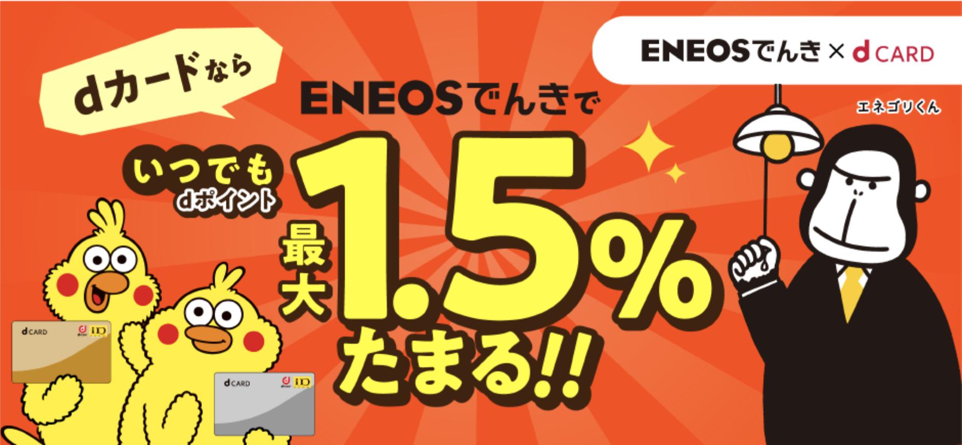 ENEOSでんきとdカード