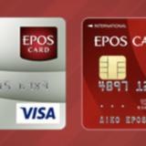 エポスカードはショッピングだけじゃない!ENEOSでんきの支払いでかなりお得に♪