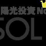 太陽光発電売買仲介ソルセルの評判