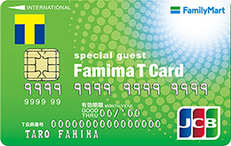 ファミマTカードでの支払いでENEOSでんきなどの新電力はもっとお得に!