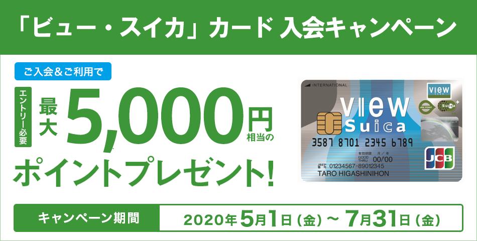 ビューsuicaカードのキャンペーン情報
