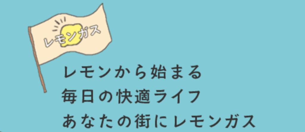 レモンガス ロゴ