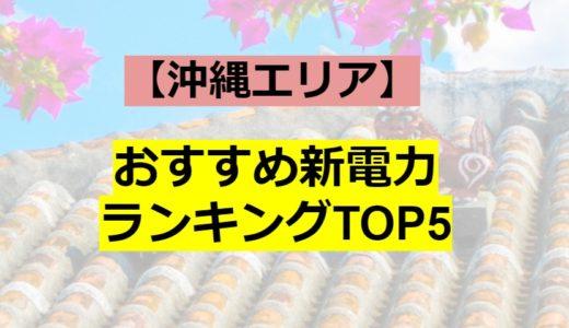 【沖縄エリア】おすすめ新電力ランキングTOP5!電気代が最も安くなる電力会社は?
