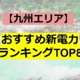 【九州エリア】おすすめ新電力ランキングTOP8!割引額から特典まで徹底比較