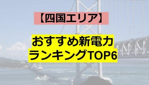 【四国エリア】おすすめ新電力ランキングTOP6!1番安い電力会社は〇〇?