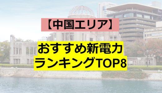 【中国エリア】おすすめ新電力ランキングTOP8!割引額から特典まで徹底解説