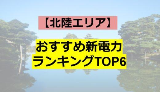 【北陸エリア】おすすめ新電力ランキングTOP8!電気代がいくら安くなるか大公開!