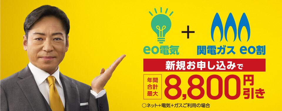 eo電気のキャンペーン