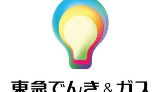 【東急でんきは電気代がお得?】東急線ユーザーは要チェック!