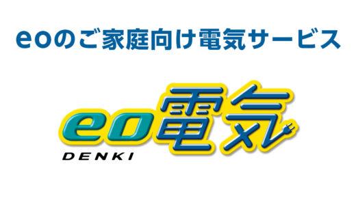 【大家族必見!】eo(イオ)電気は使えば使うほどお得な電力会社!