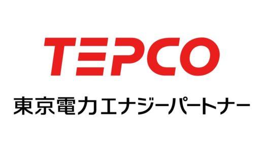 【東京電力の料金プラン】Amazonプライム付きのセットプランのご紹介