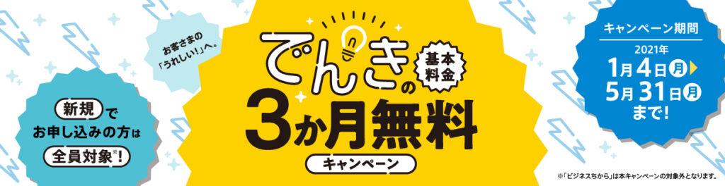 京葉ガスの電気のキャンペーン