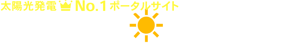 太陽光発電メリットとデメリット