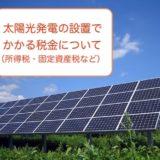 太陽光発電にかかる税金について