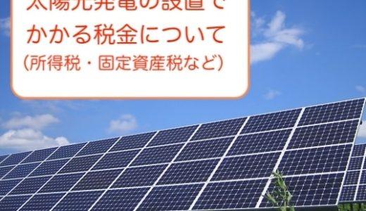 太陽光発電を購入したら税金がかかる?1つずつ詳しく解説します