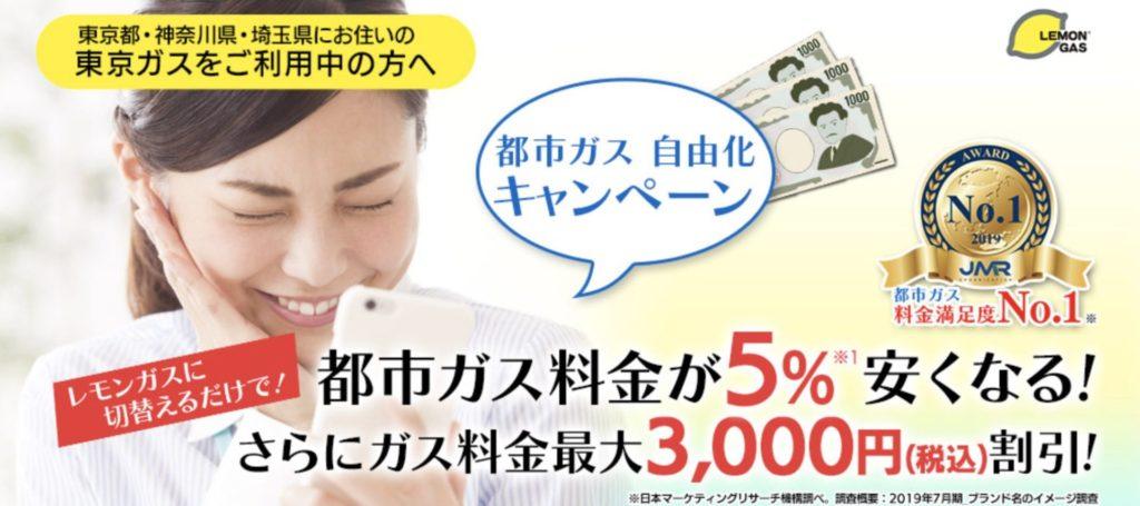 レモンガスの評判・口コミ