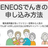 ENEOSでんきの申し込み方法
