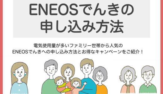 ENEOSでんきの申し込みはこれで完璧!申し込み方法をイチから解説
