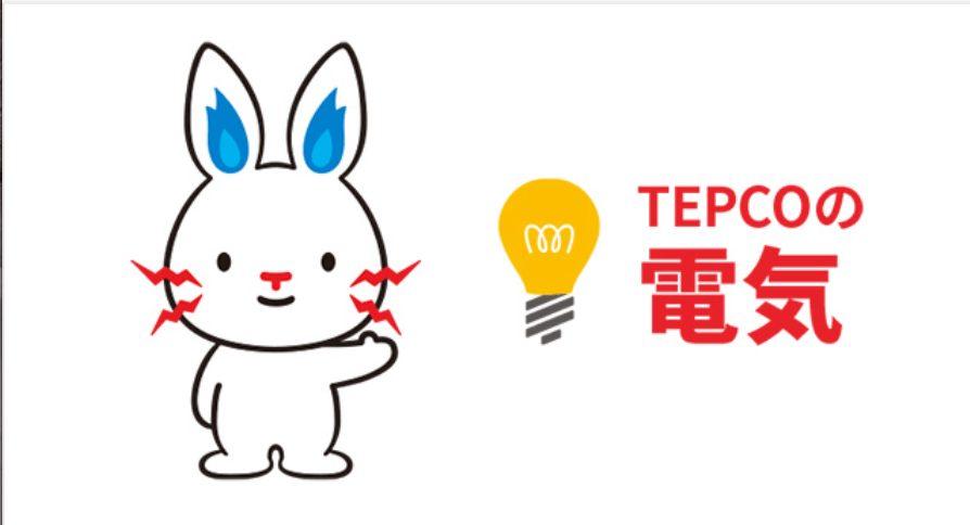東京電力の深夜電力