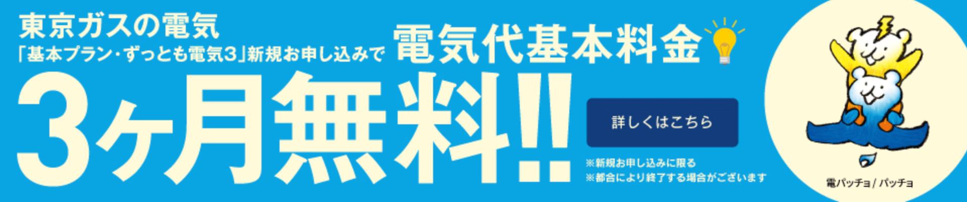 東京ガスの電気 キャンペーン