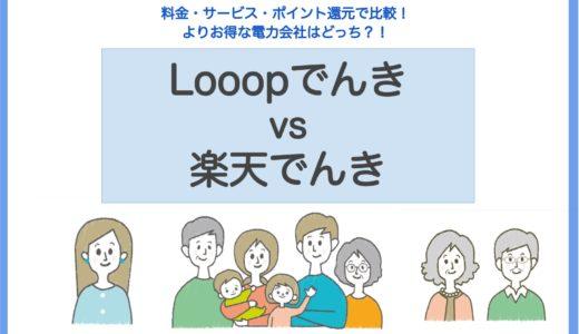【Looopでんきと楽天でんきはどっちがお得?】料金プランやサービスを徹底比較!
